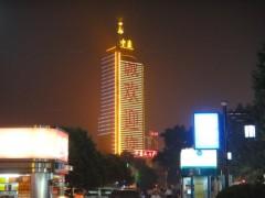 山东中豪大酒店夜景-酒店亮化