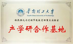 华南理工大学-产学研合作基地