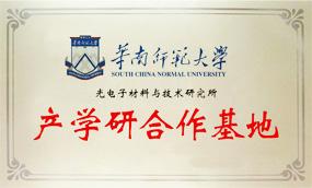 华南师范大学-产学研基地