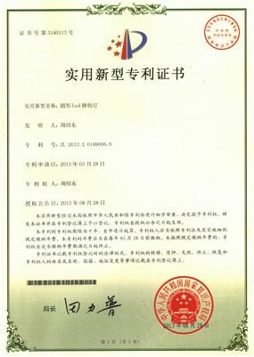 实用型新专利证书-圆形LED路轨灯