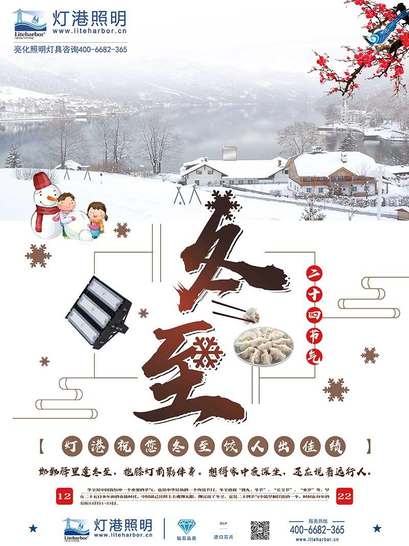 2017-12-22冬至海报(小内存发邮件)