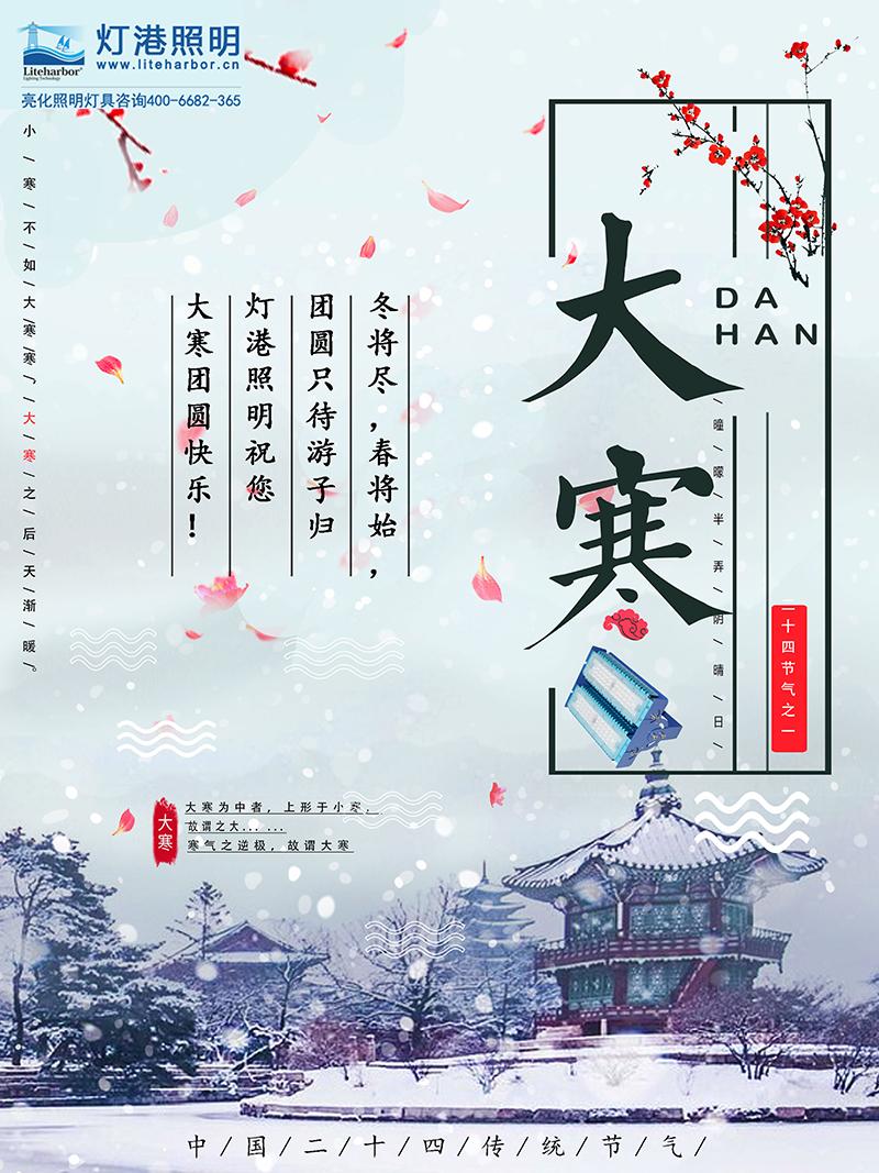 2018-1-19大寒海报高质量
